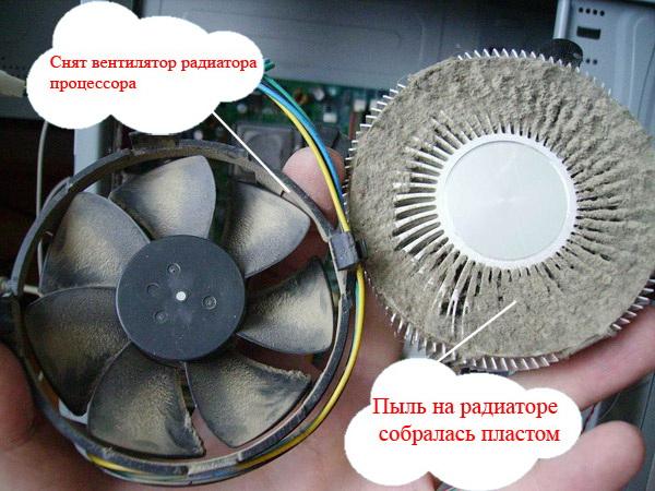Радиатор с пылью